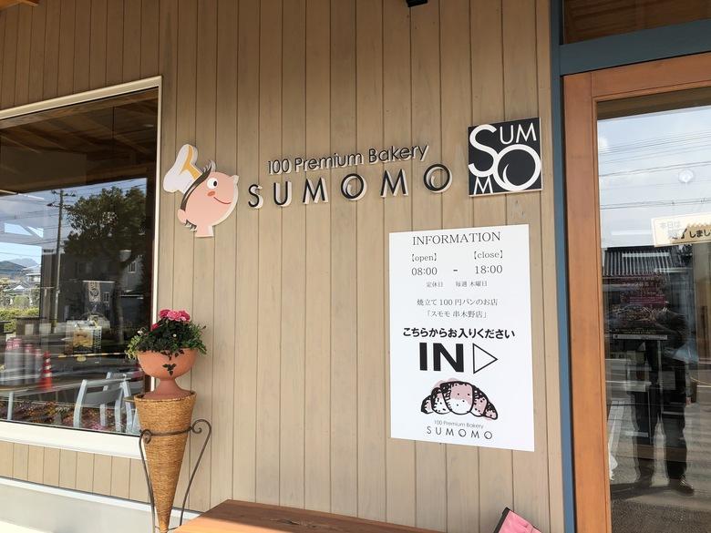 2020年2月SUMOMOベーカリー串木野店OPENしました